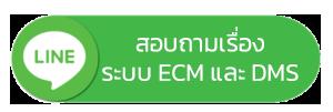 Line edoc
