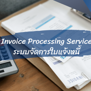 Invoice Processing Service