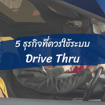 5 ธุรกิจที่เพิ่มช่องทาง Drive-Thru