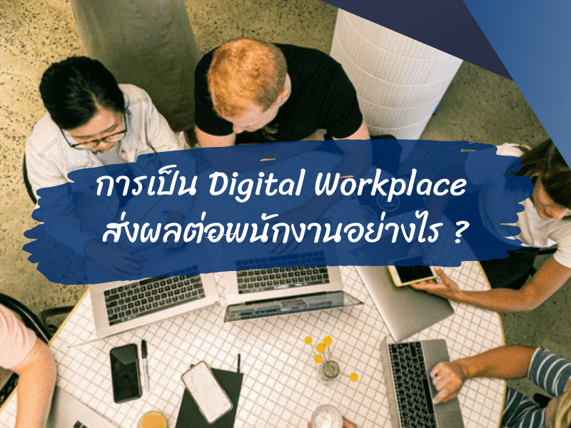 Digital Workplace ส่งผลต่อพนักงานอย่างไร ?
