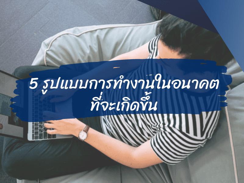 5 รูปแบบการทำงานในอนาคต