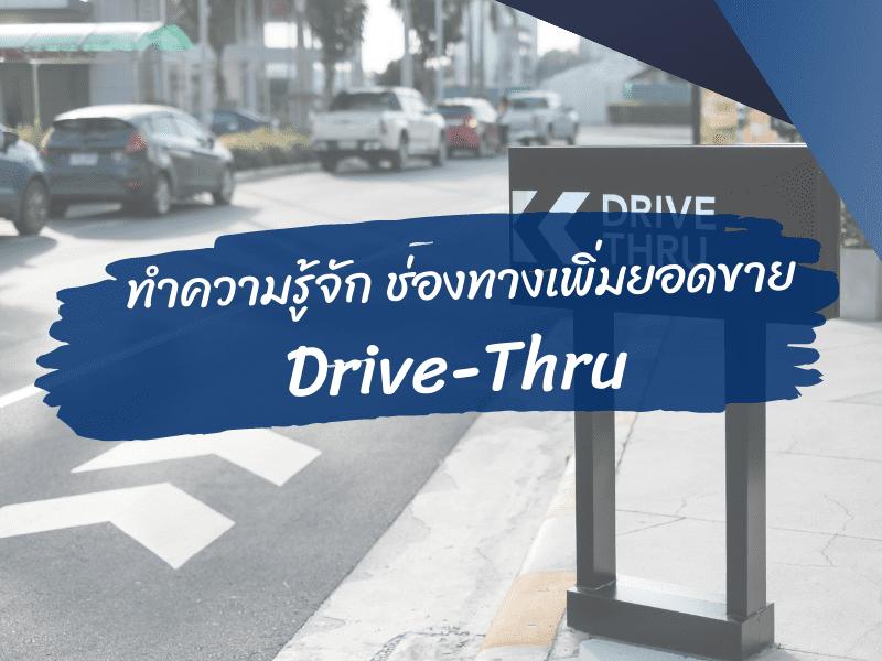 ยอดขาย Drive-Thru