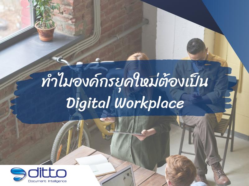 องค์กรยุคใหม่ต้องเป็น-Digital Workplace