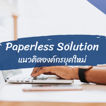 paperless solution