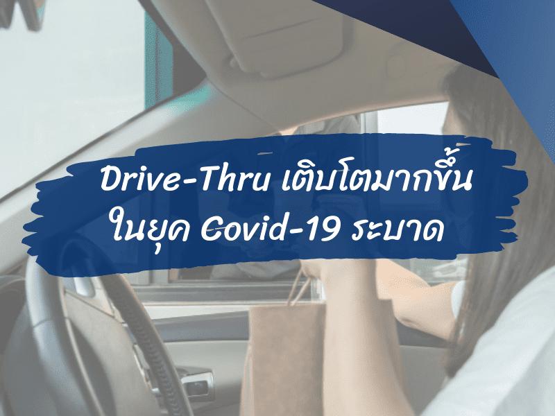 กระแส Drive-Thru