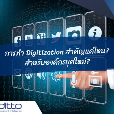 Digitization สำคัญอย่างไร