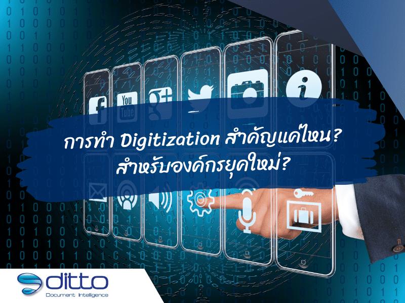 Digitalization คืออะไร