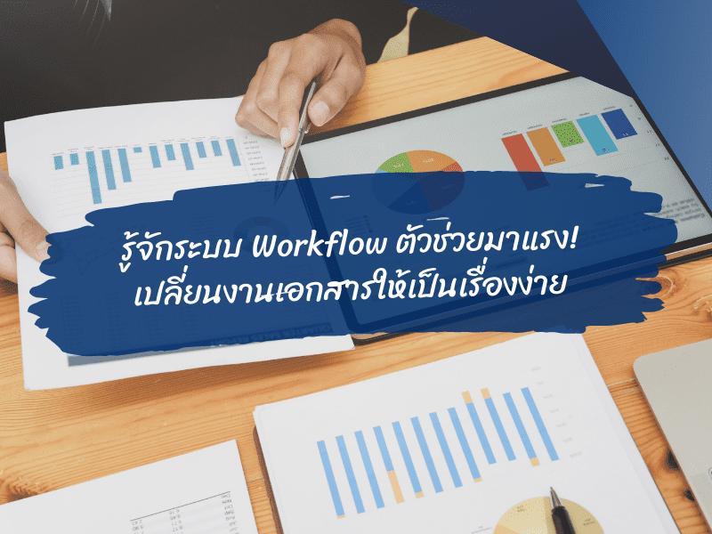 Workflow คืออะไร