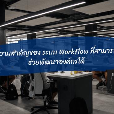 ระบบ Workflow Ditto คืออะไร