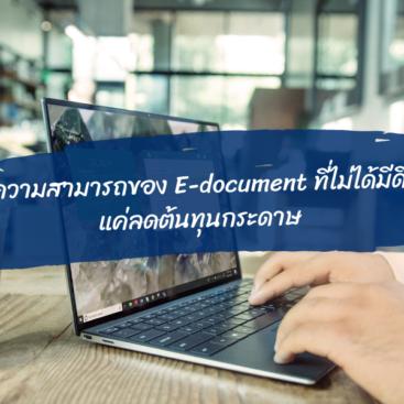 E-document เป็นเอกสารอิเล็กทรอนิกส์