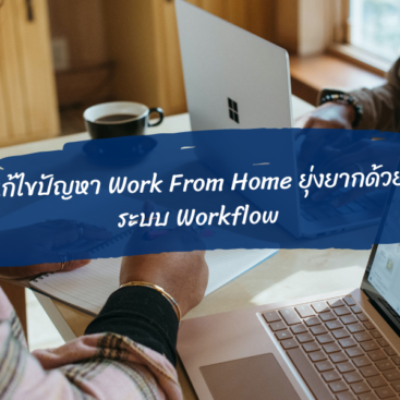Solve working from home problems with Workflow