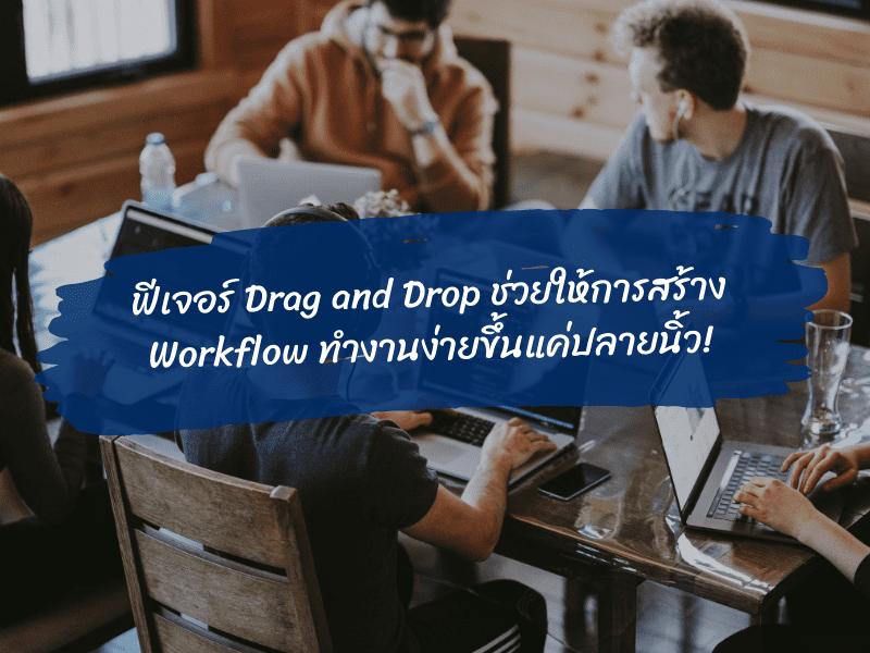 ฟีเจอร์ Drag and Drop